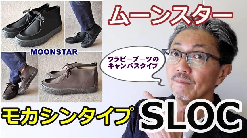 日本が誇るスニーカーブランド!ムーンスター(moonstar)からSLOC(ソロック)登場