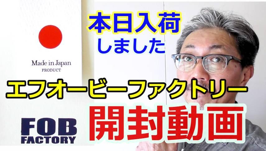 岡山ブランドのエフオービーファクトリー(FOB)より、商品入荷してきました!