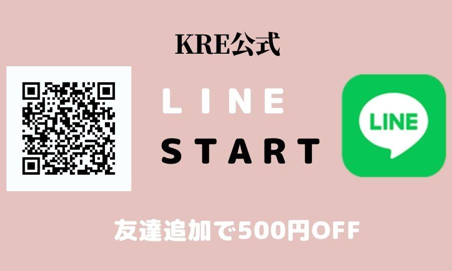 公式LINE START