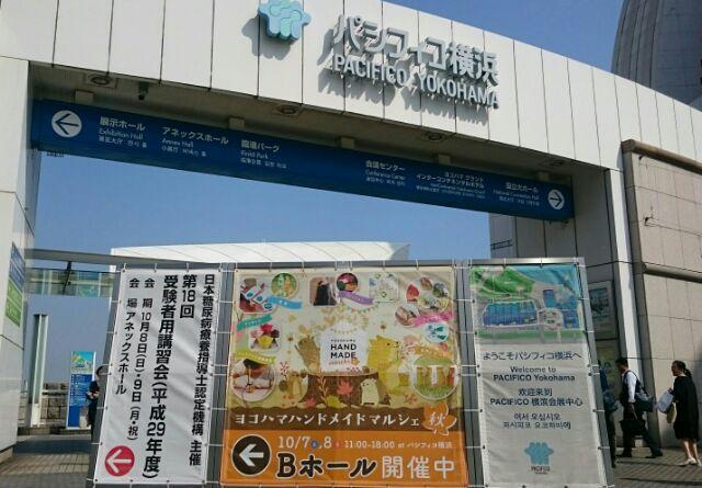 2017.10月7日(土)、8日(日)【ヨコハマハンドメイドマルシェ秋】終了!