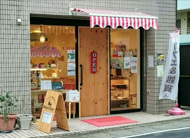7/25(火)~8/1(火)二子新地『May's Diner』にて展示