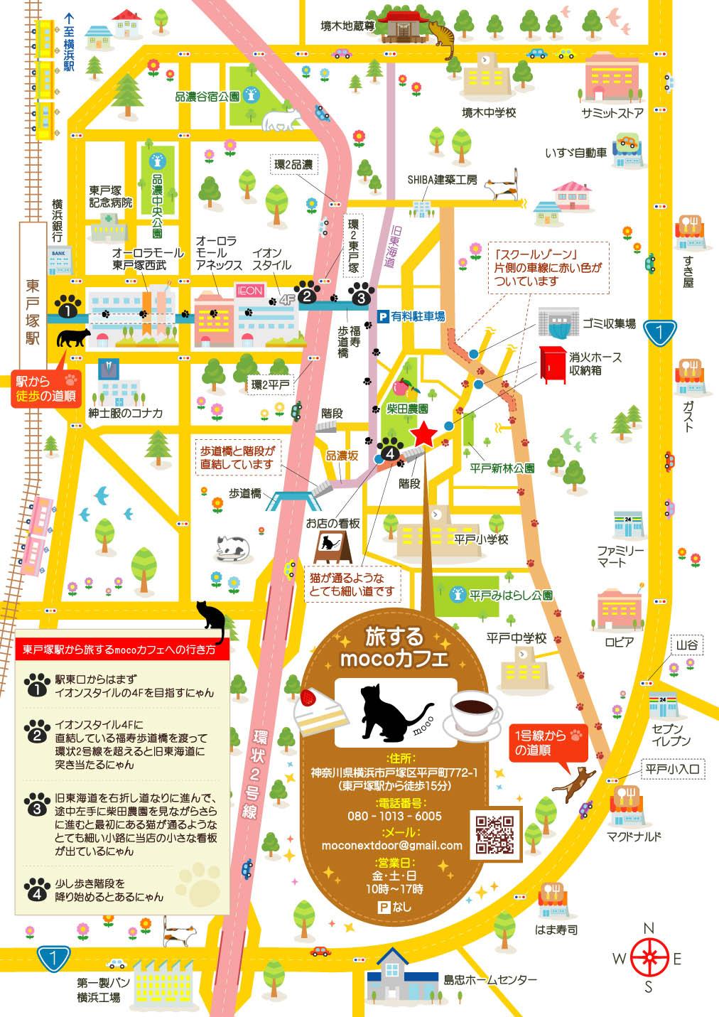 旅するmocoカフェへの地図