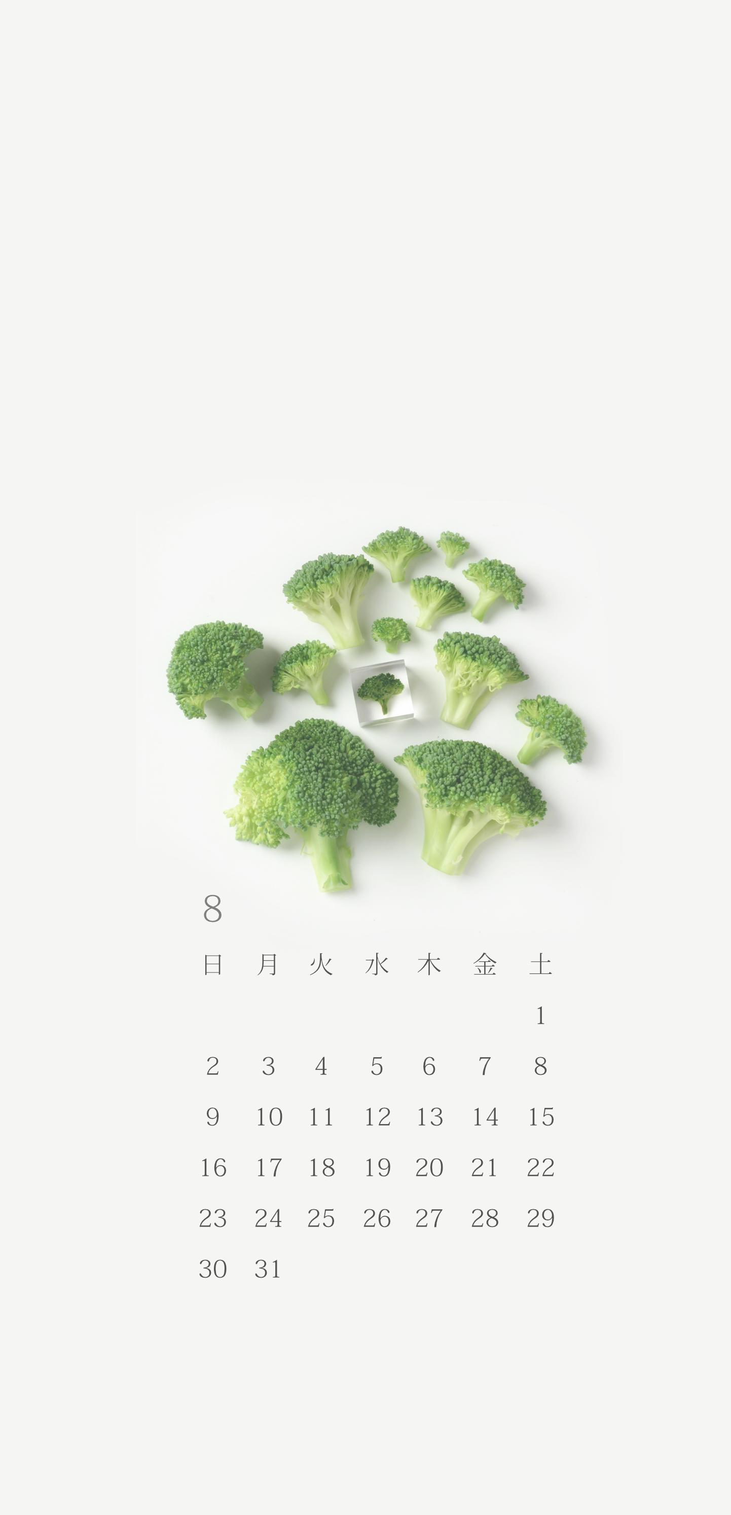 無料ロック画面カレンダー 「8月 ブロッコリー」