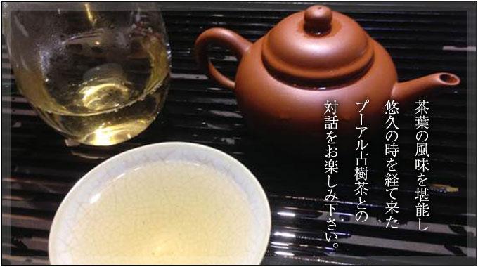 プーアル茶の「生茶」と「熟茶」について