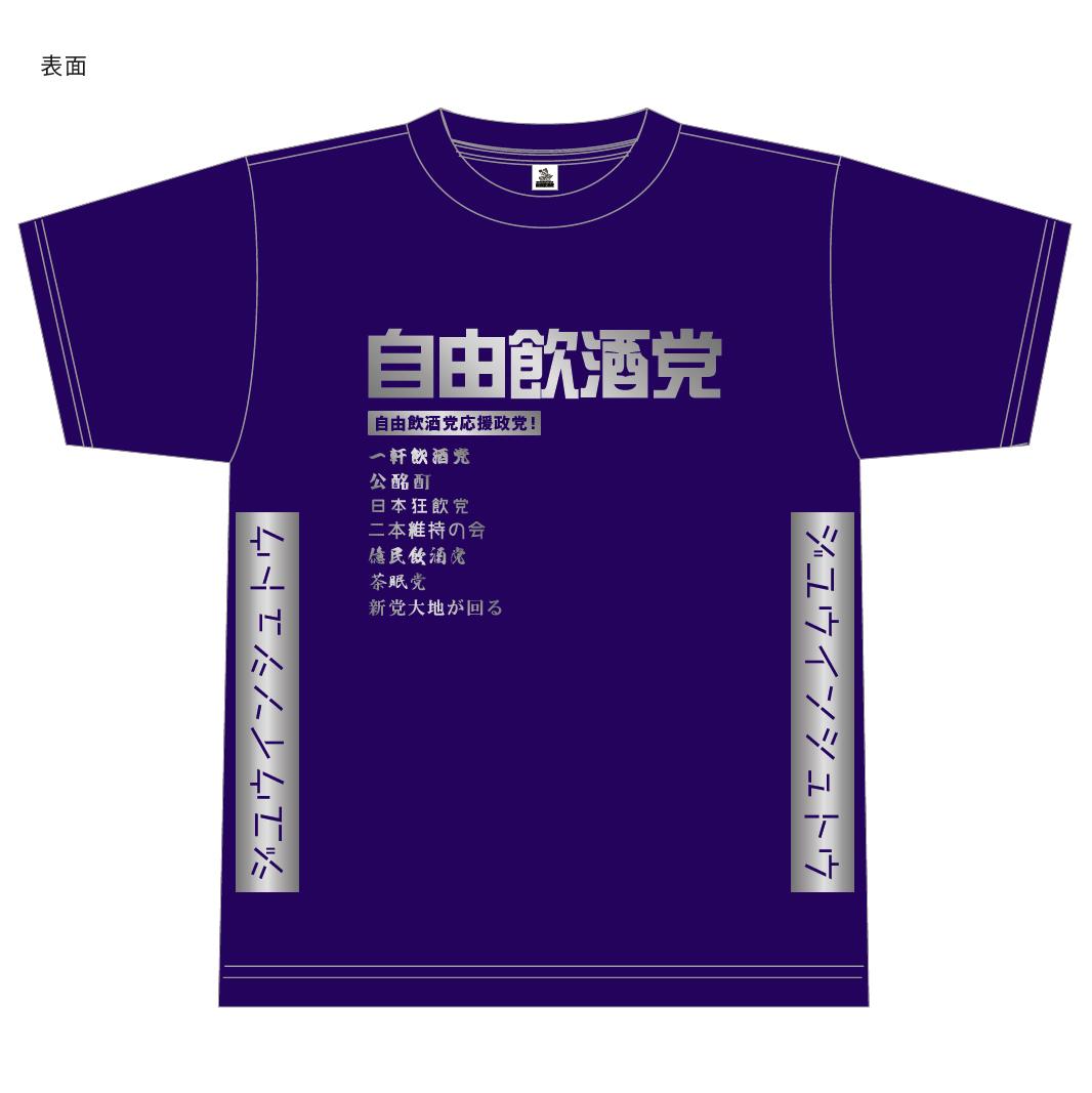 2019年 公式チャリティーTシャツ  デザイン発表