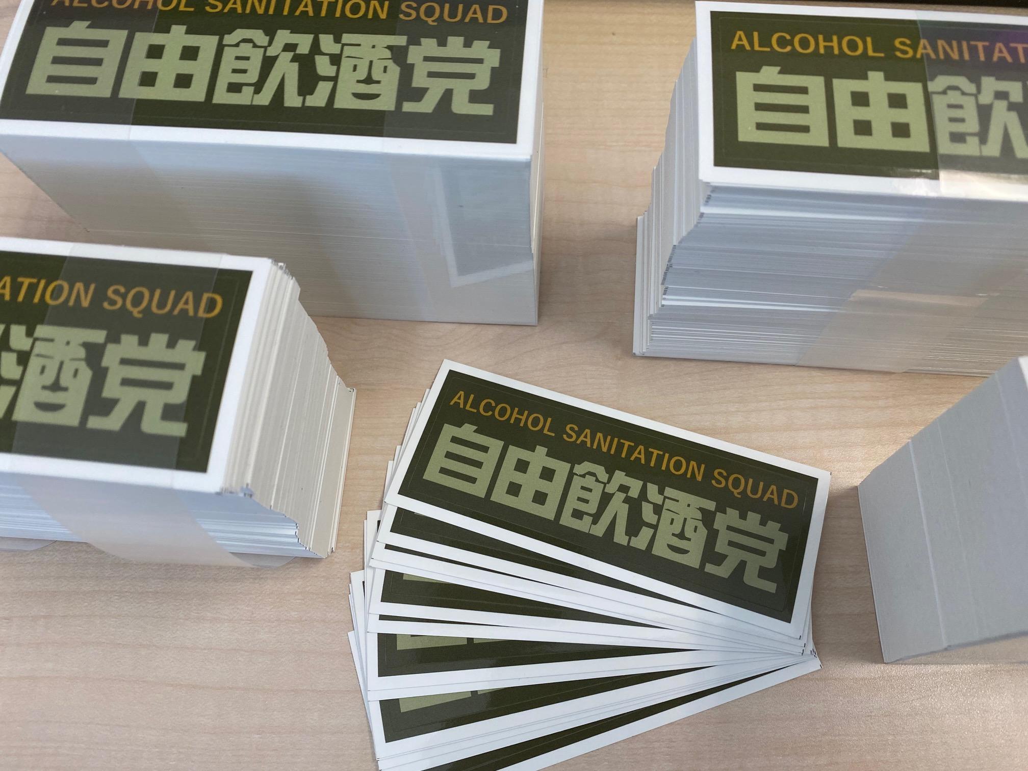 自由飲酒党 アルコール消毒部隊ステッカー!