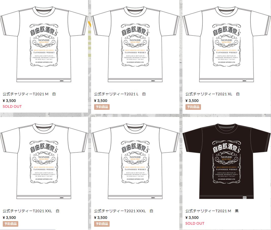 自由飲酒党チャリティーTシャツ T2021 予約受付中