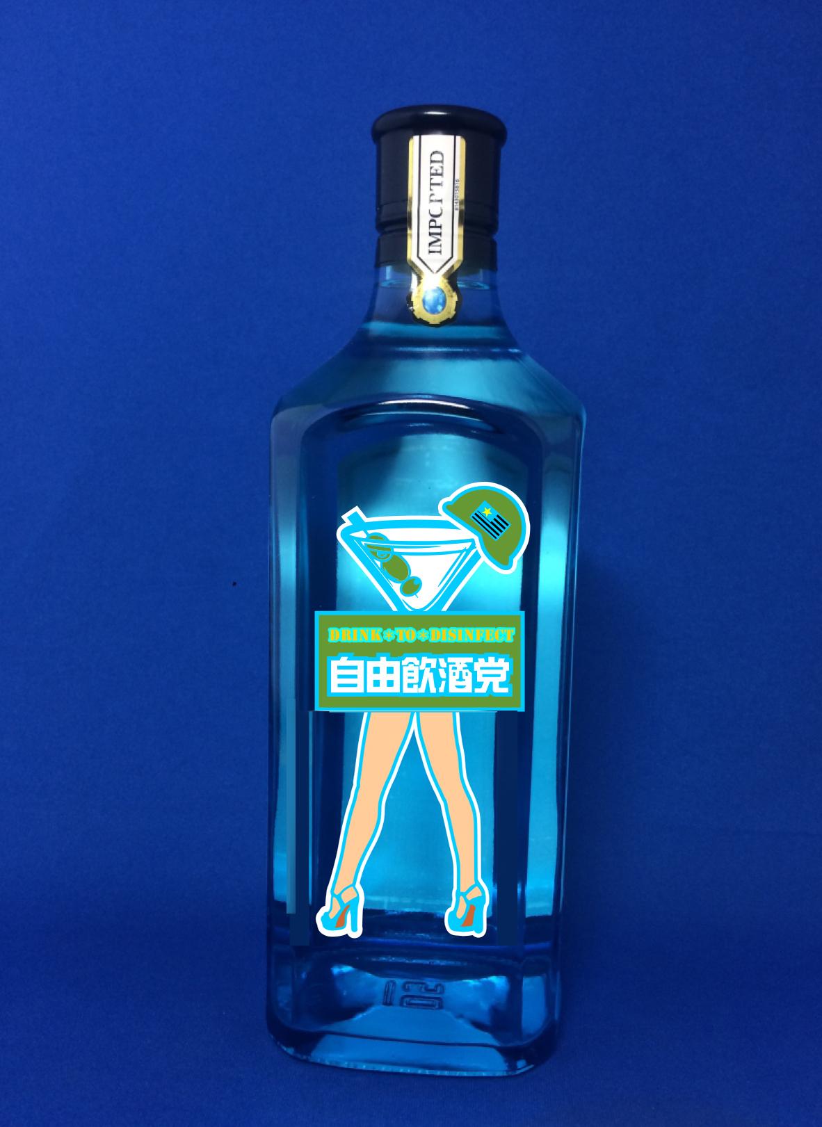 T2020 デザイン ボンベイサファイア 「マティーニ汁ボトル」