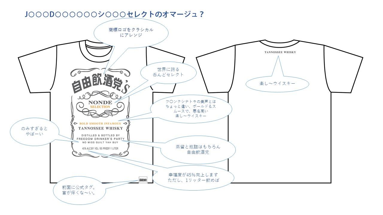 2021年自由飲酒党公式チャリティーTシャツ(T2021) 間もなく予約開始