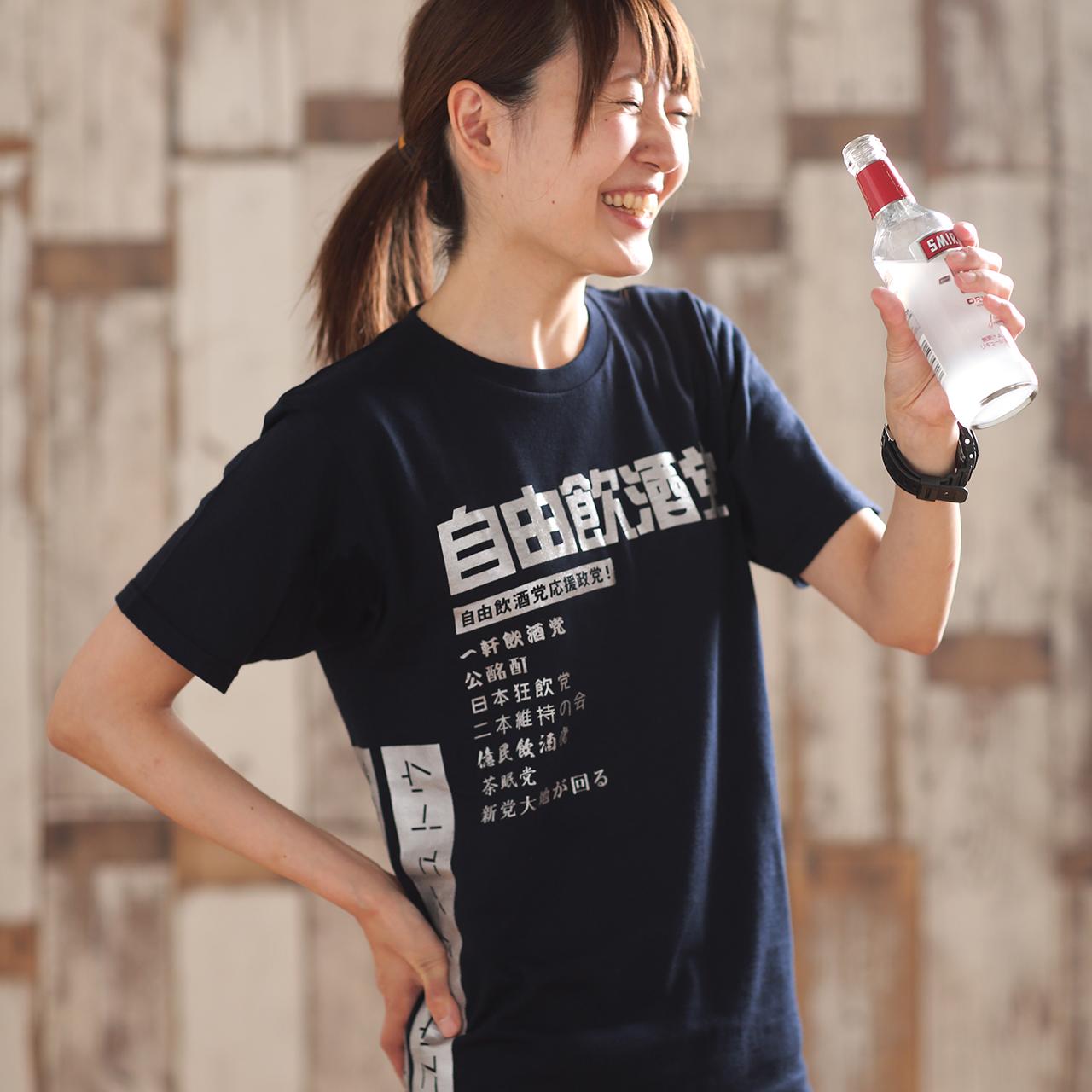 自由飲酒党公式チャリティーTシャツ 受付開始