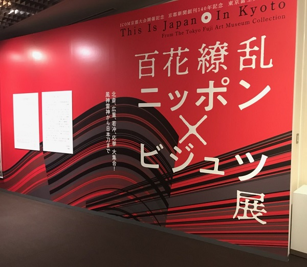 8/25~9/29 百花繚乱 ニッポン×ビジュツ 開催中