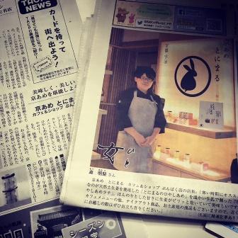 新聞デビュー!。