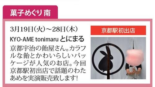 京都駅1F北館おみやげ小路京小町に「とにまる」出店(3/19-28)