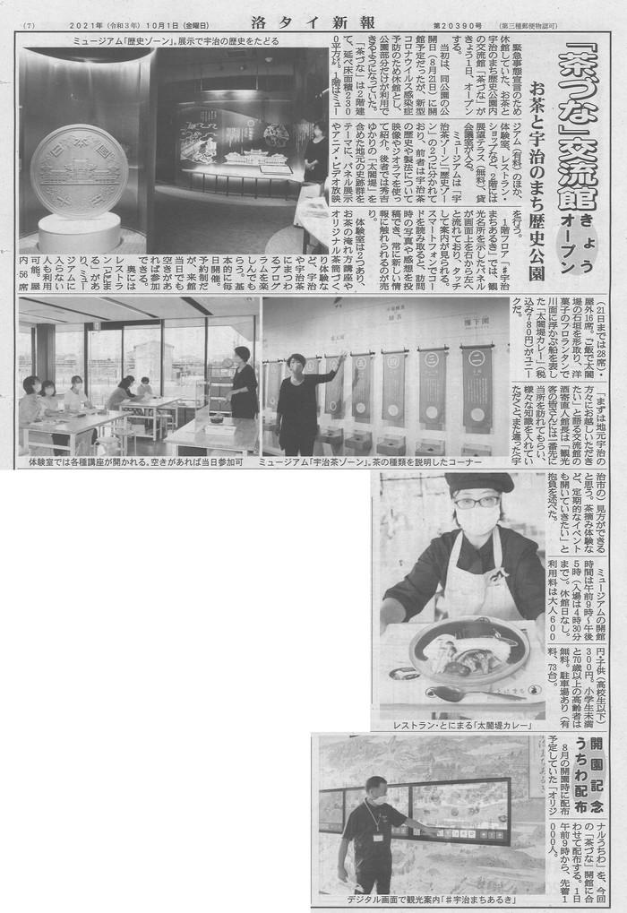 10月1日 洛タイ新報にて「茶づな」交流館オープンの記事が掲載