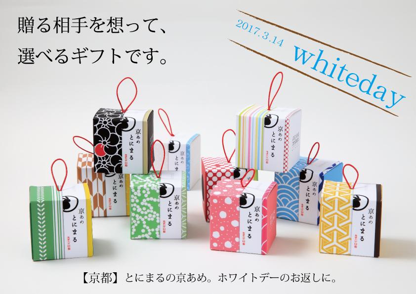 とにまるのホワイトデーキャンディ