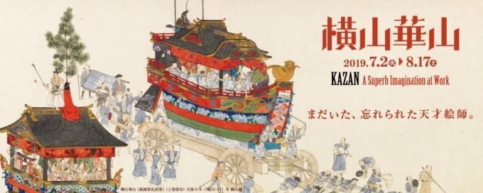 7月2日から8月17日まで横山崋山展が開催