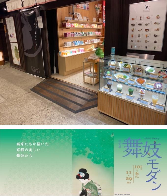 【ぷんぱく店】10/1より営業時間を通常時間へ変更のお知らせ