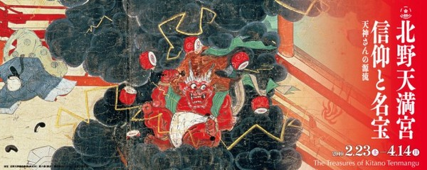 2/23~4/14 特別展開催中 北野天満宮 信仰と名宝 -天神さんの源流-