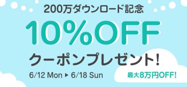 【お知らせ】期間限定で10%オフクーポン
