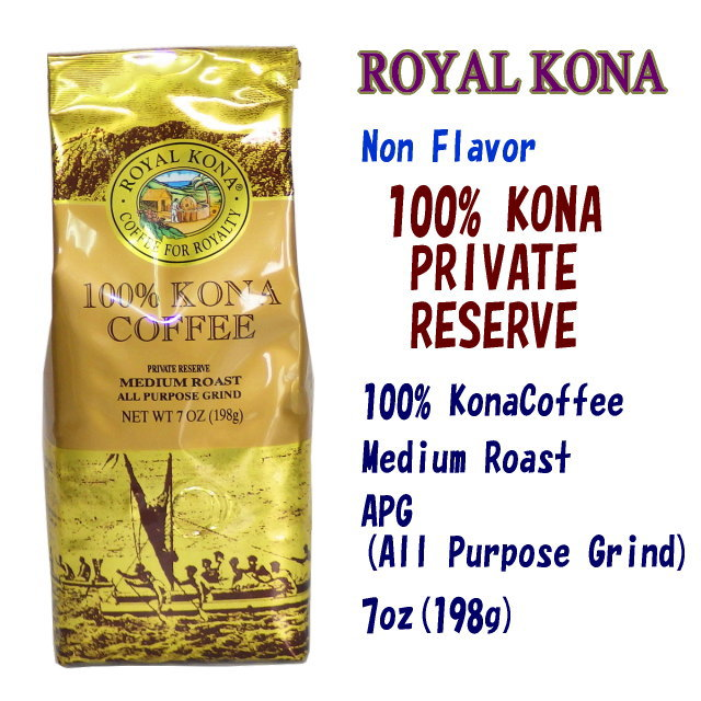 ロイヤルコナブランドの100%コナコーヒー、商品名「プライベート・リザーブ」が入荷しました