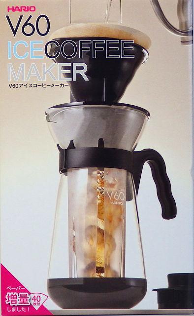 これからの季節はやっぱりフレーバーアイスコーヒーですね。お勧めのアイスコーヒーメーカーが入荷しました