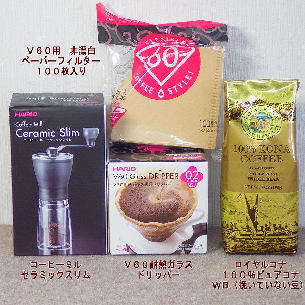 高価なハワイコナコーヒーは、やはりハンドドリップで貴方だけのこだわりの味で・・・