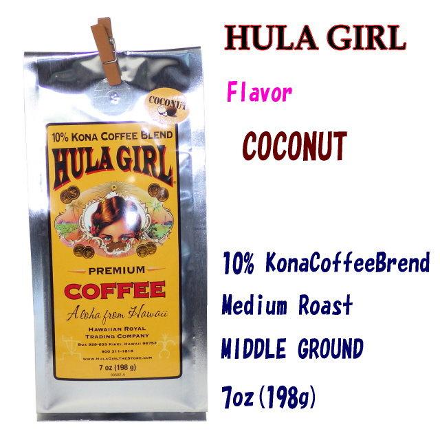 フラガールのフレーバーコナコーヒー商品を追加しました