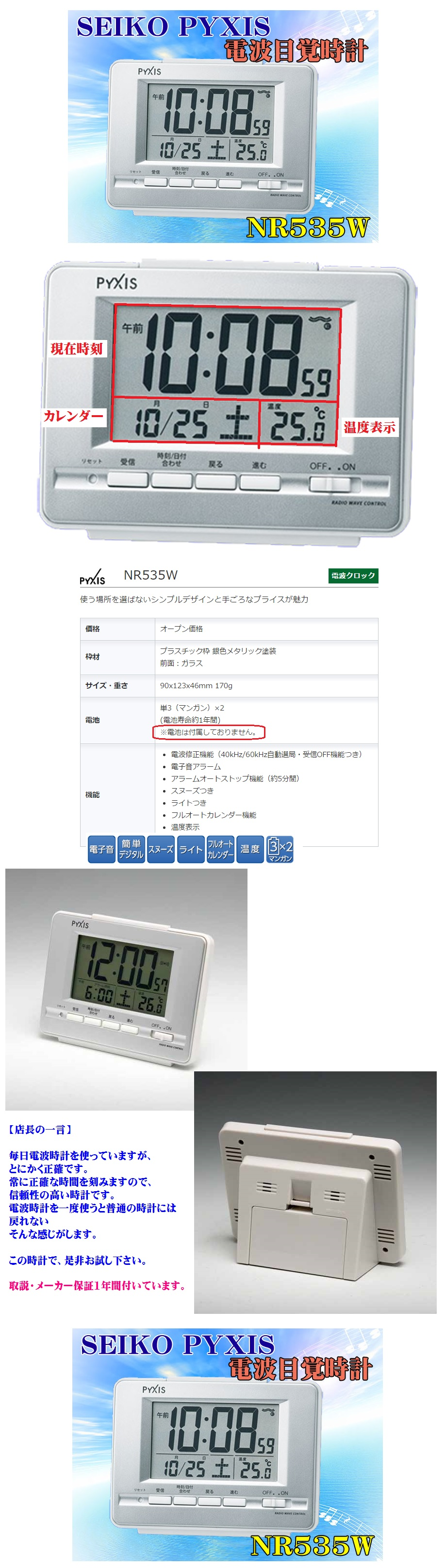 大ヒット!セイコー電波時計目覚時計 17時までの入金確認で当日発送可能です。