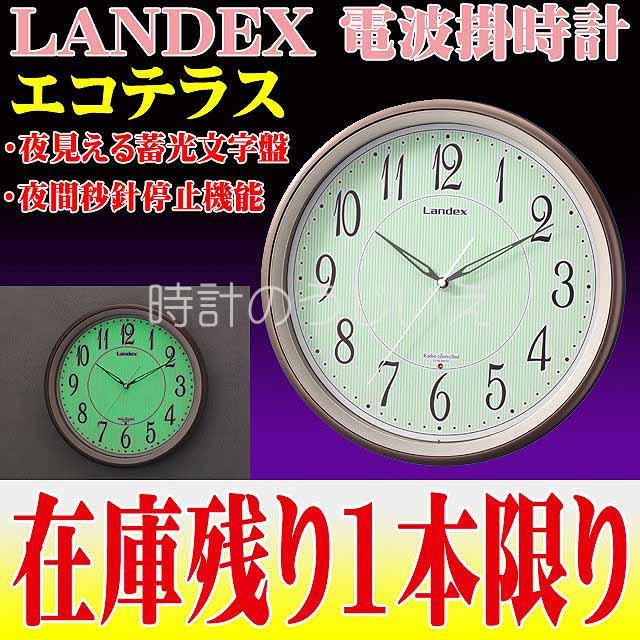 在庫残り1本限りとなりました。夜でも見える電波掛時計 LANDEX エコテラス 新品
