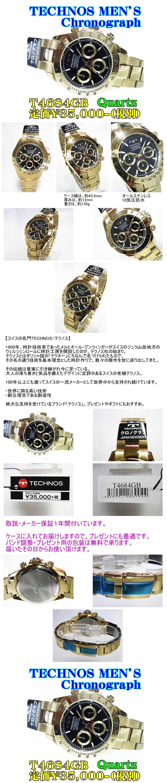 独自ホームページに付き送料無料!テクノス 紳士 クロノグラフ T4684GB 定価¥35,000-