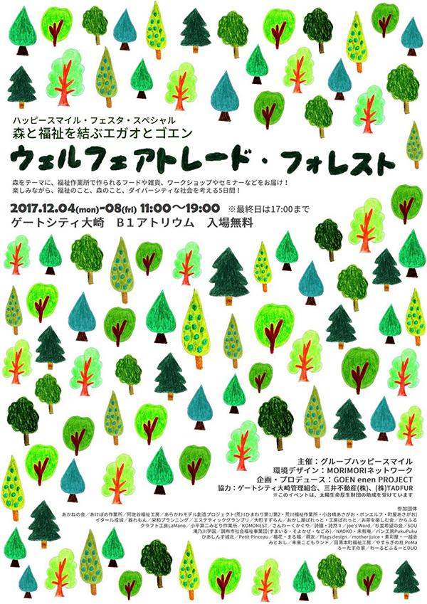 ゲートシティー大崎のイベントに出展いたします!