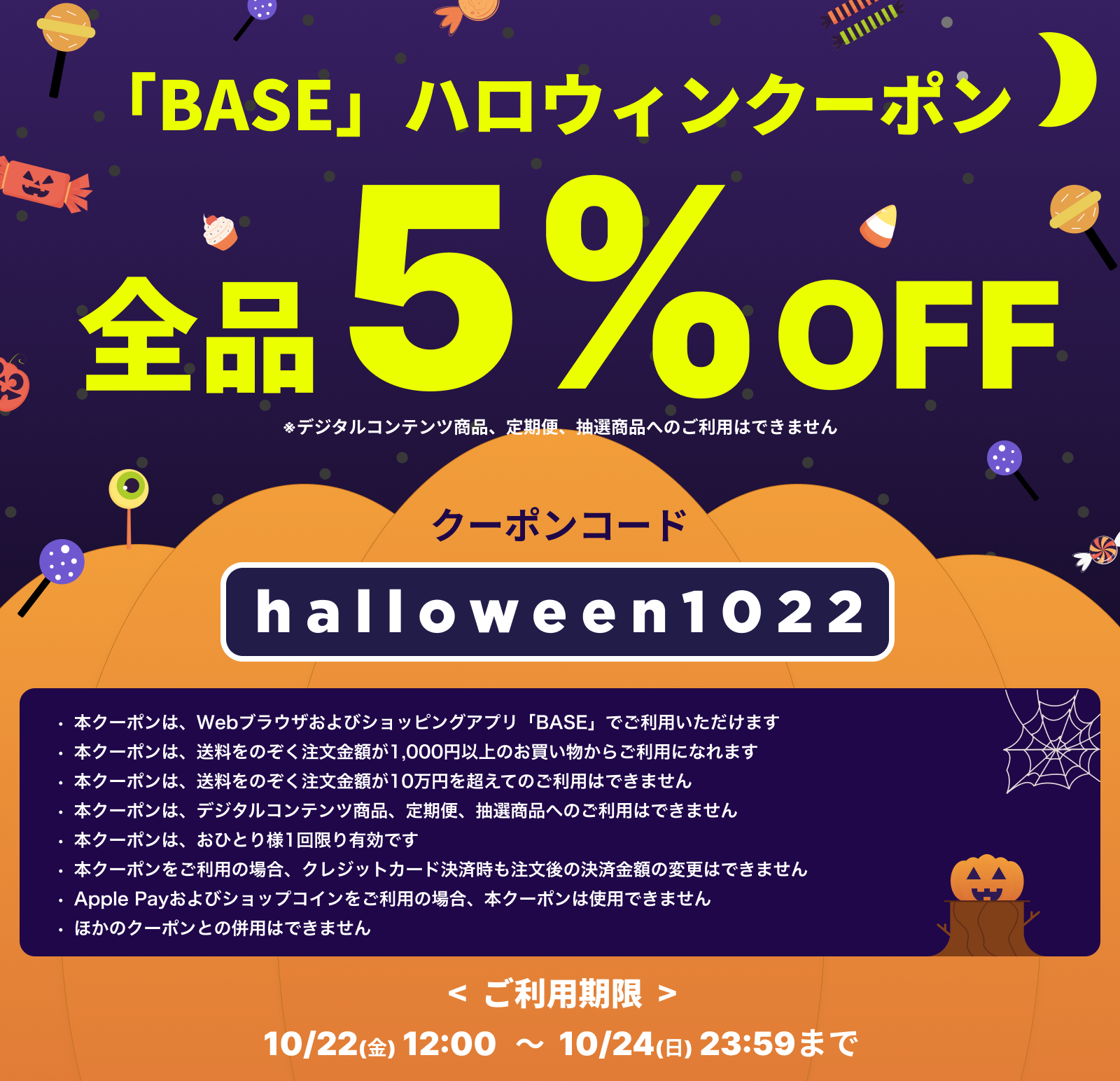 【10/22~10/24 期間限定】 「BASE」5%OFF ハロウィンクーポンキャンペーン