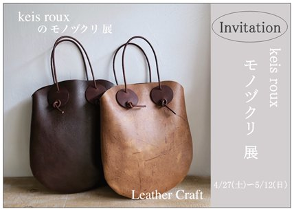 『keis roux の モノヅクリ』 展