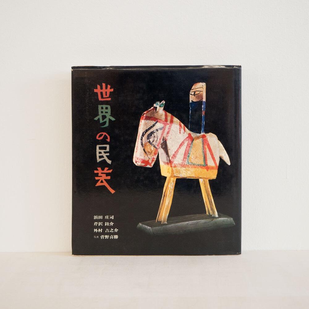 再入荷 浜田庄司・芹沢銈介・外村吉之介 著「世界の民芸」 が入荷しました。