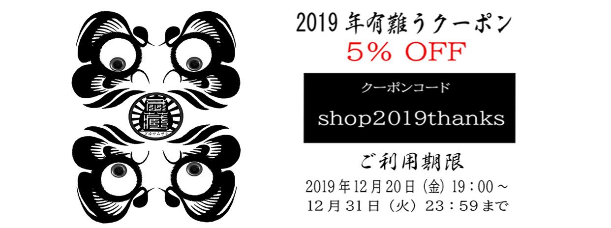 2019年有難うクーポン【5%OFF】