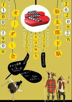 仙太郎下駄とダルマ武藏のオーダー会