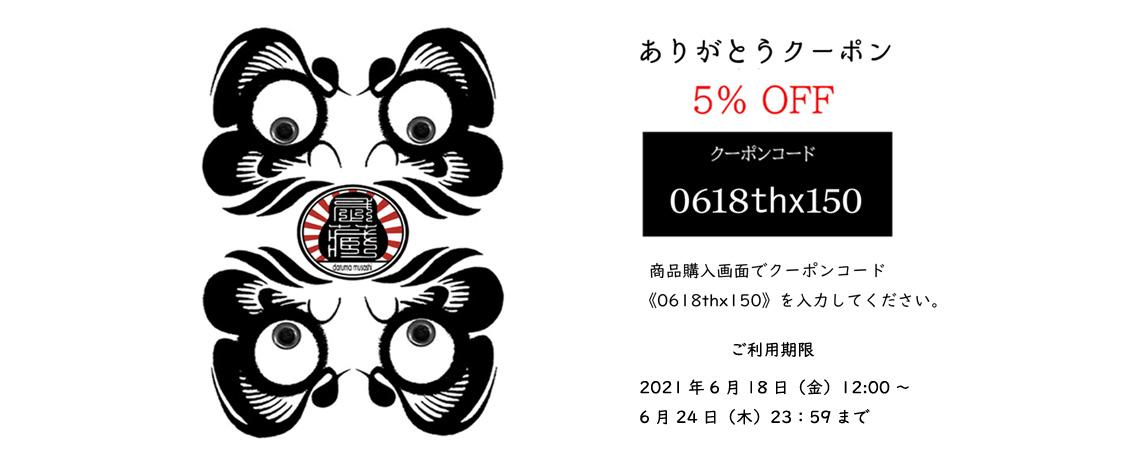 【6/18~6/24 期間限定クーポン】