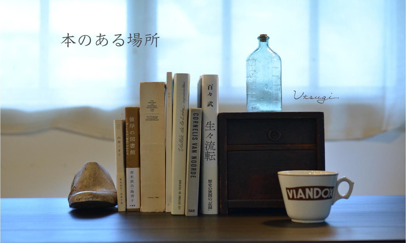 本のある場所