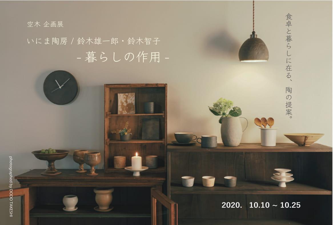 いにま陶房作品展-暮らしの作用-