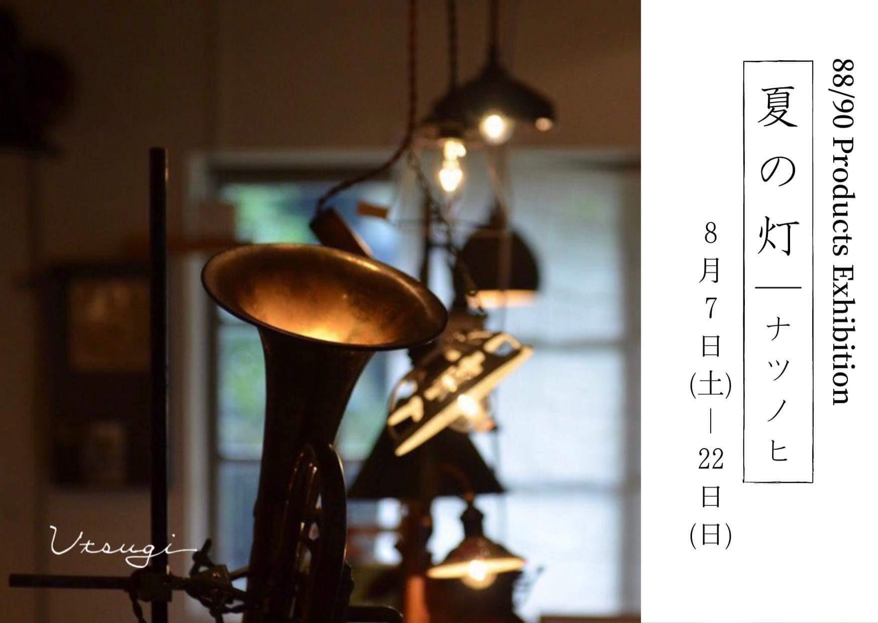 夏の灯/ナツノヒ