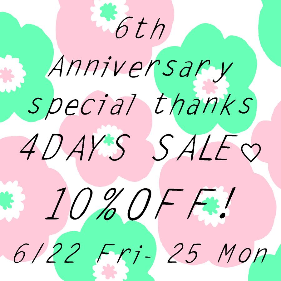 6周年感謝10%OFF セール★6/22(金)~25(月)まで開催中です!