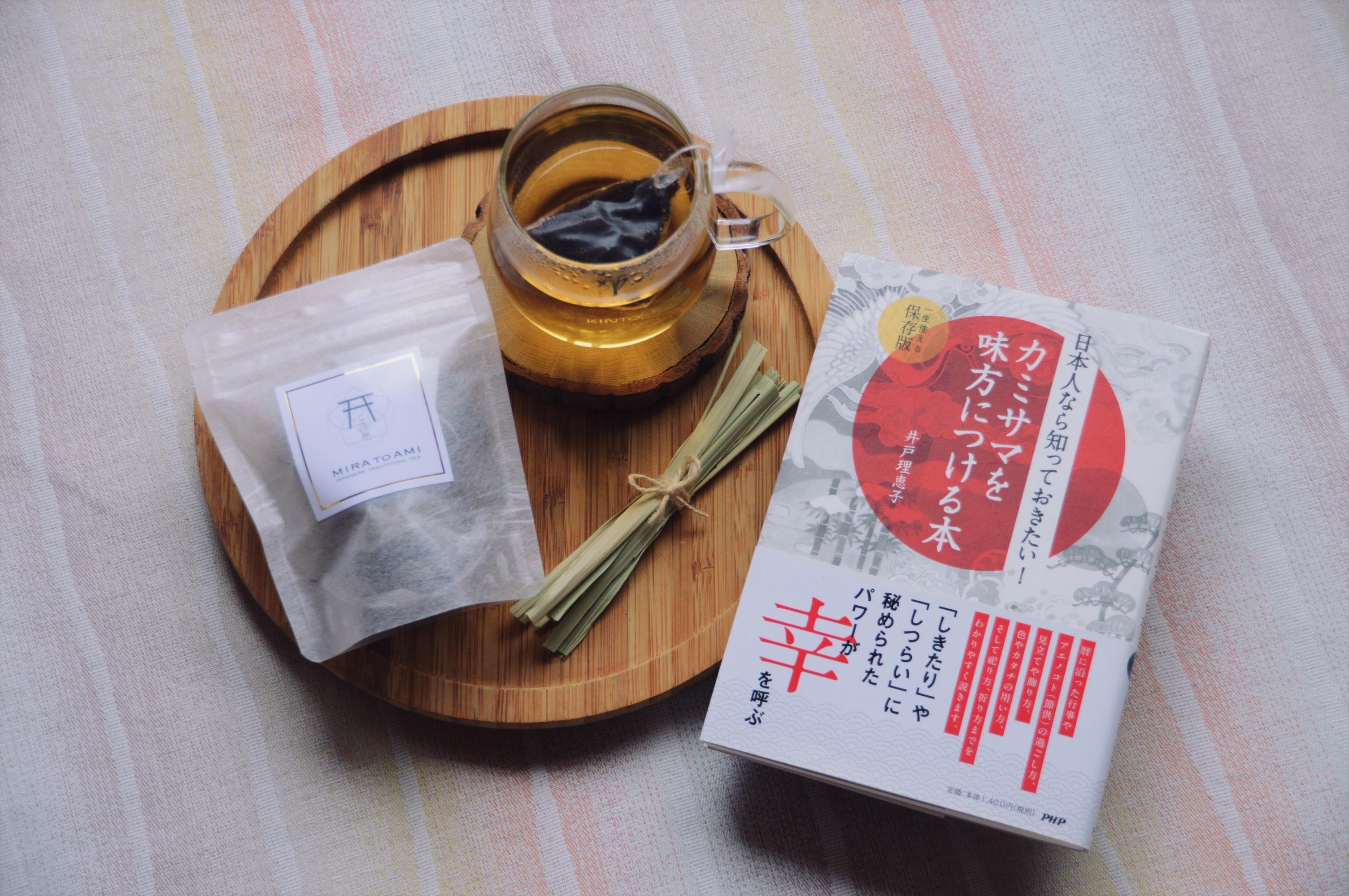 大好評につき送料無料の本とお茶セット6月verはマコモ茶ティーパックと一緒にお届けします^^