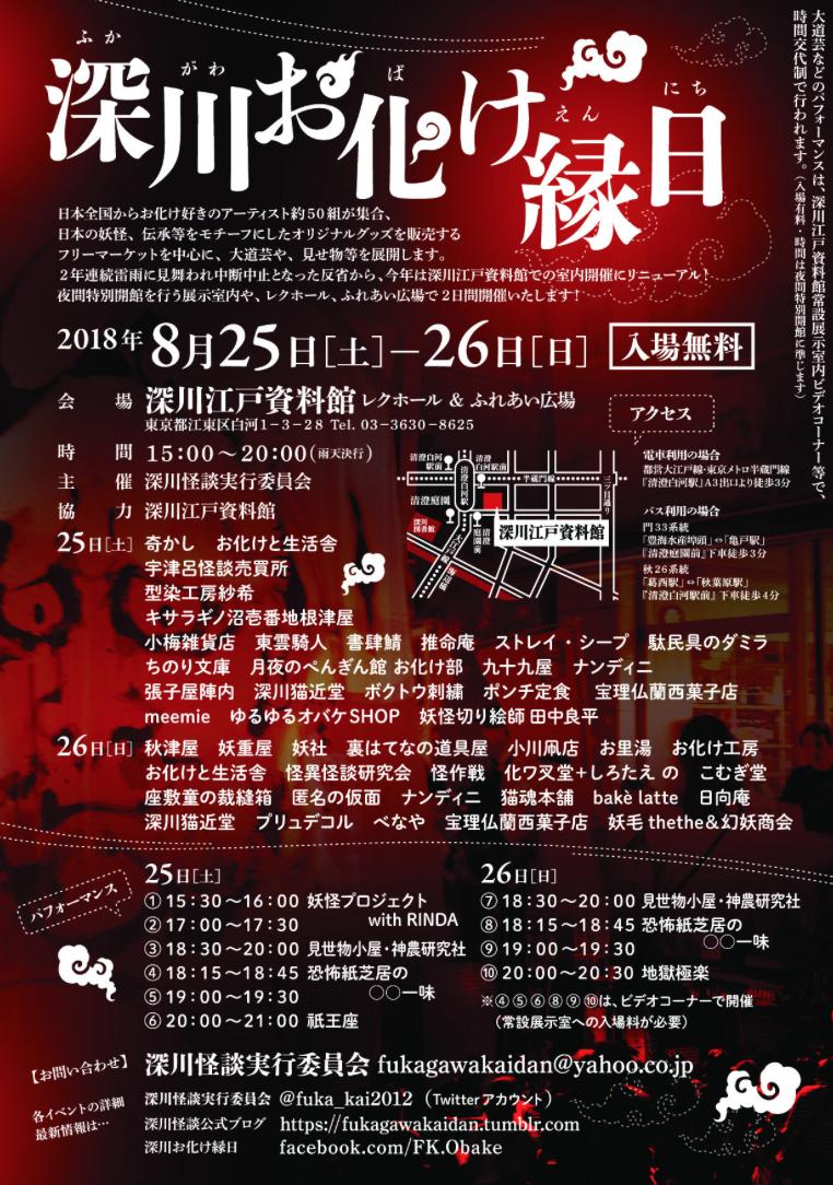 2018年 深川おばけ縁日、間も無く!!
