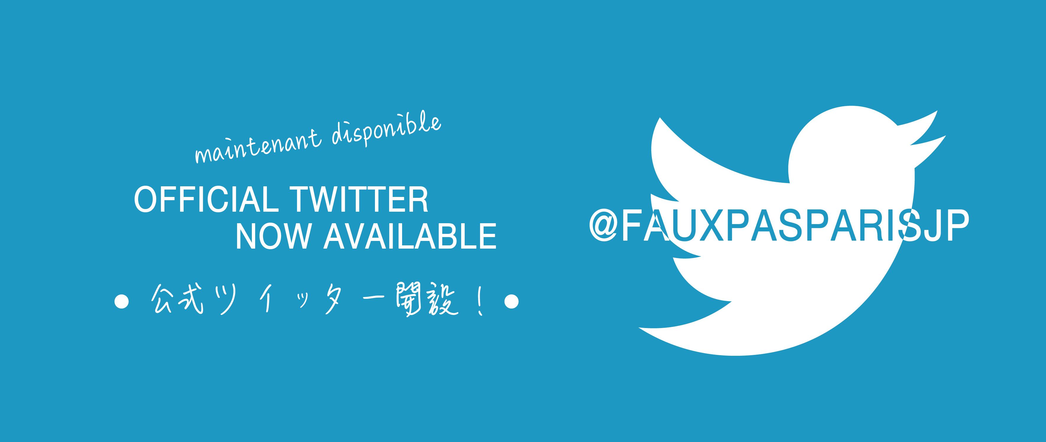 公式☆☆☆Twitterアカウント開設しました!