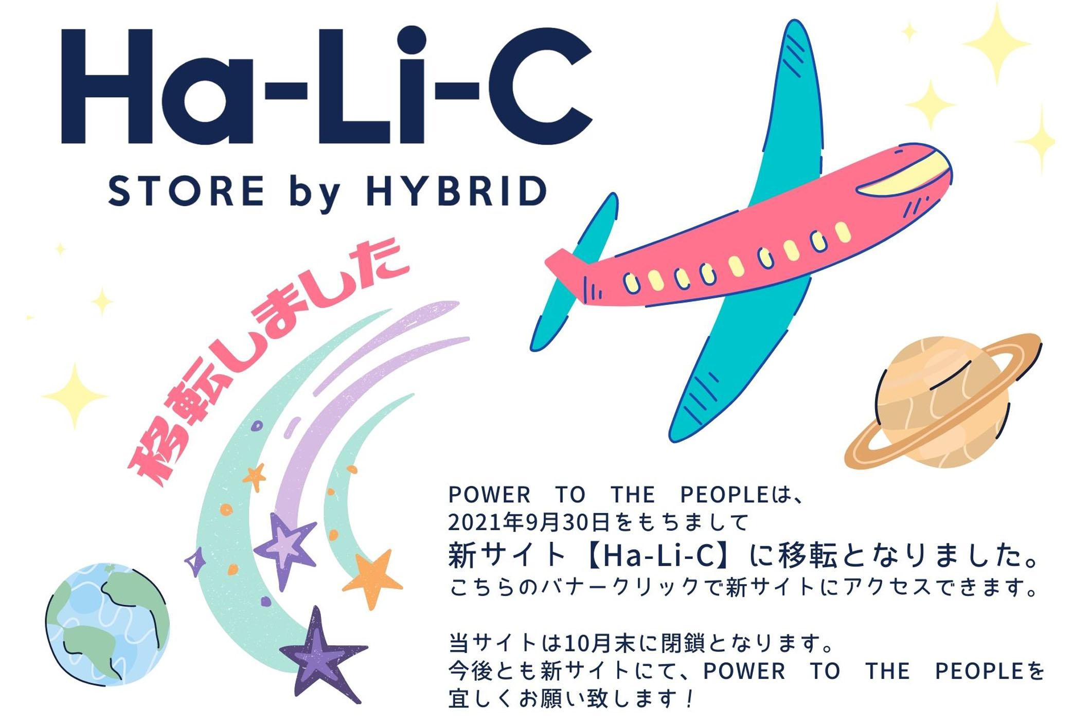 新サイト【Ha-Li-C】への移転のお知らせ