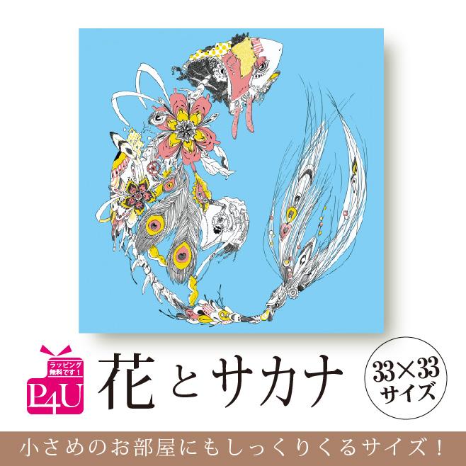 アートデリ花とサカナ○小さめサイズできました!*umi.doodle*