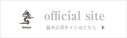 bonsui 【盆水】のセット内容