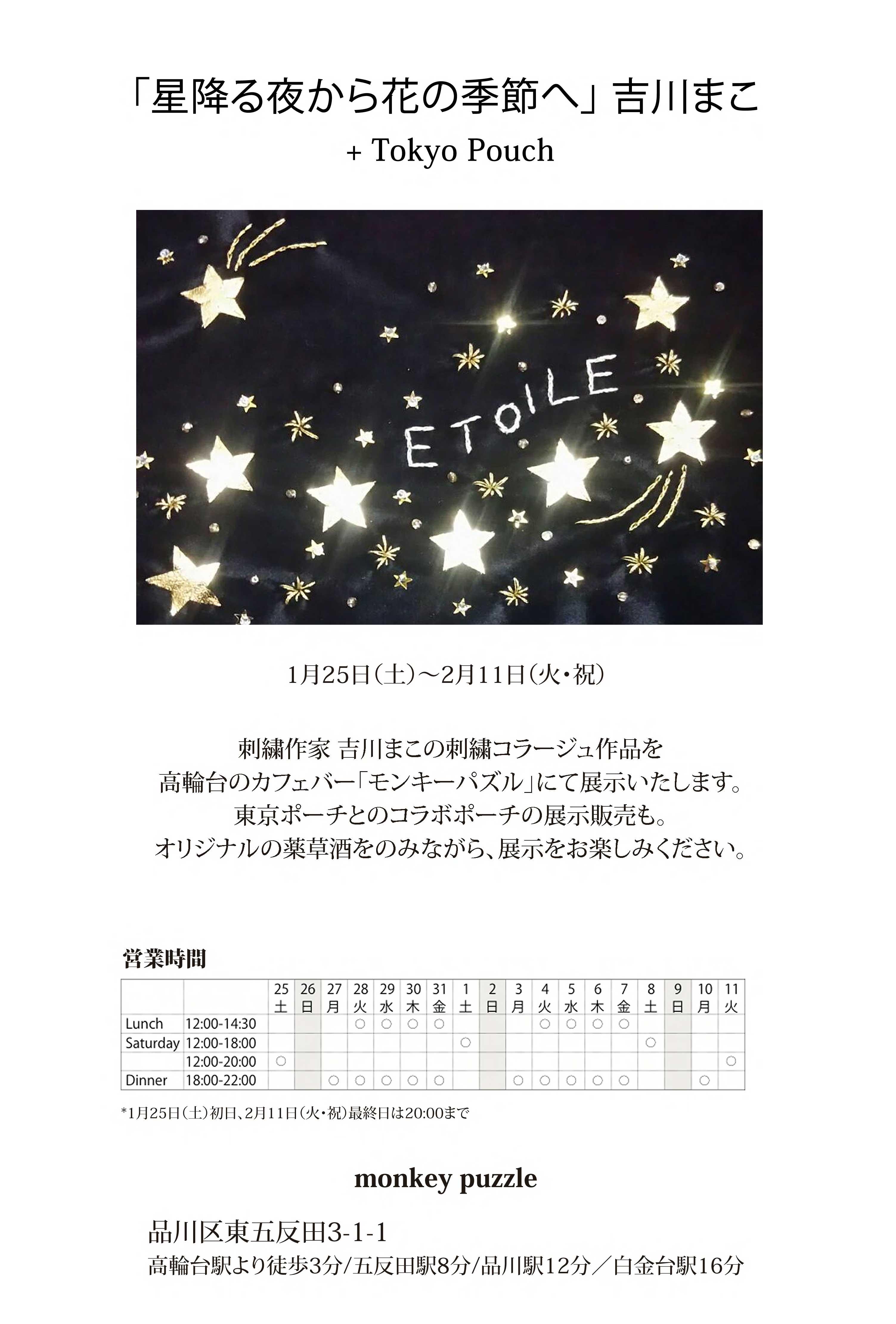 「星降る夜から花の季節へ」吉川まこ ×  Tokyo Pouch