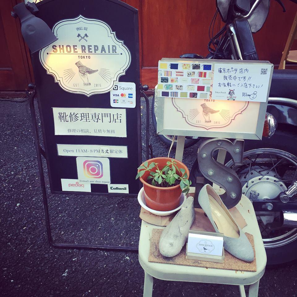 中目黒Small Axe Shoe Repair で東京ポーチ販売