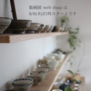 飯碗展web shop